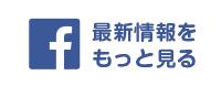 大阪市西区にあるいち放課後等デイサービスのFacebookページへ