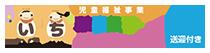 大阪市西区にある児童福祉事業いち放課後等デイサービス(送迎付き)です