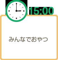 大阪市西区にある児童福祉事業いち放課後等デイサービスの施設をご利用頂いた場合の一日の流れの一例です。